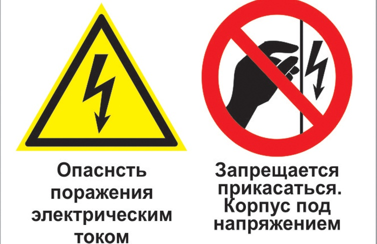 Дождь, знаки картинки про электричество